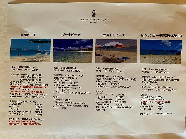 リッツ沖縄ービーチ