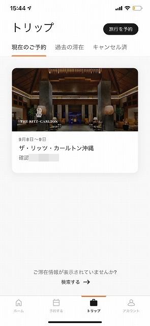 リッツ沖縄ーポイント予約完了ボンヴォイ画面
