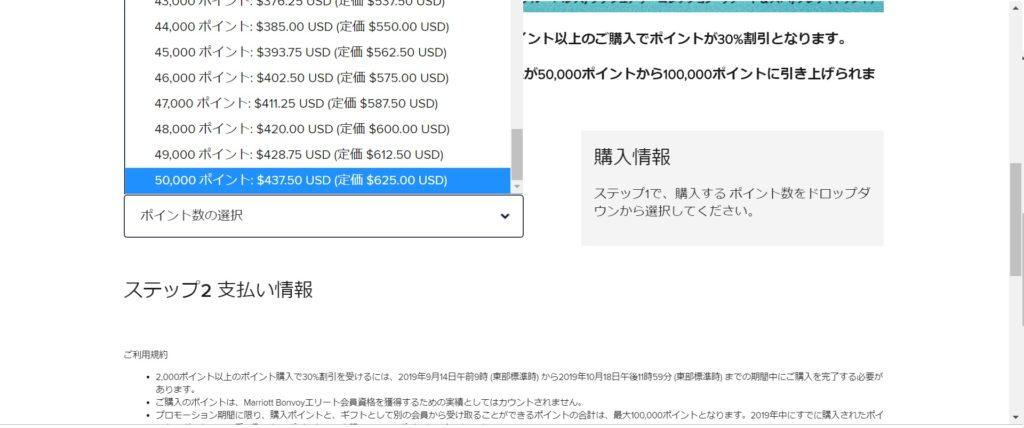 ポイントの購入jp3バナー