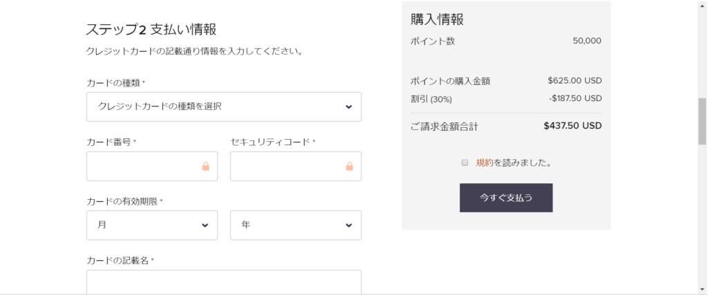ポイントの購入jp4バナー