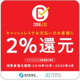 キャッシュレス2%還元