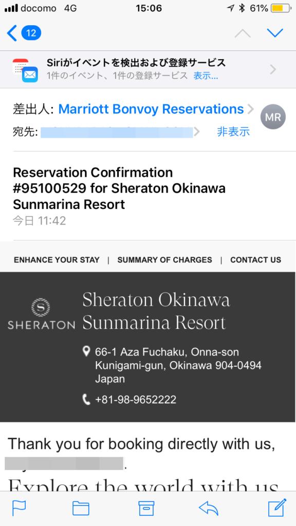 シェラトン沖縄サンマリーナリゾートー無料宿泊予約完了画面