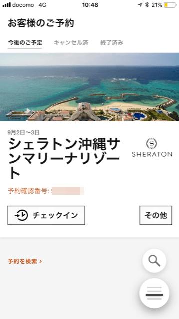 シェラトン沖縄サンマリーナリゾートー宿泊予約画面