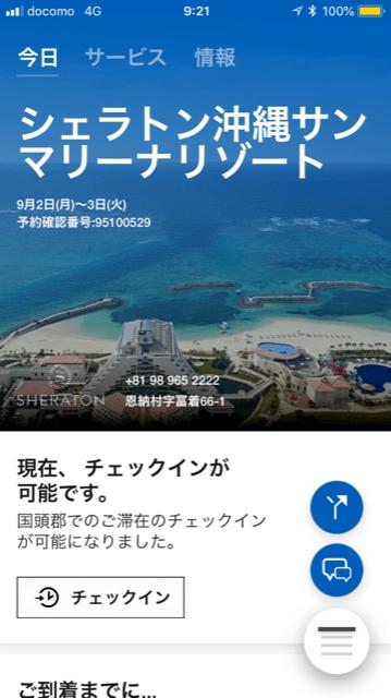 シェラトン沖縄サンマリーナリゾートーアーリーチェックイン