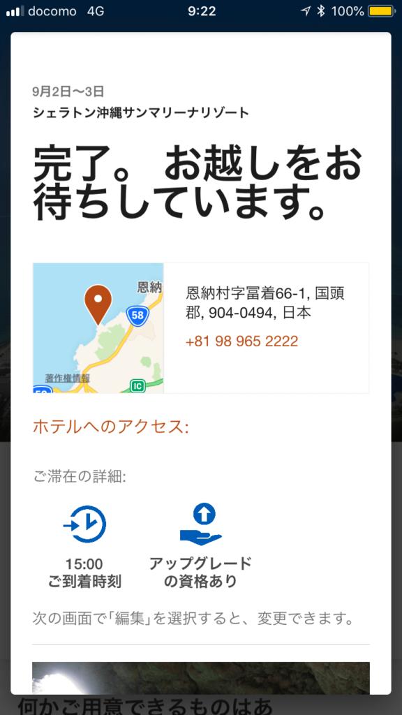 シェラトン沖縄サンマリーナリゾートーアップグレード画面