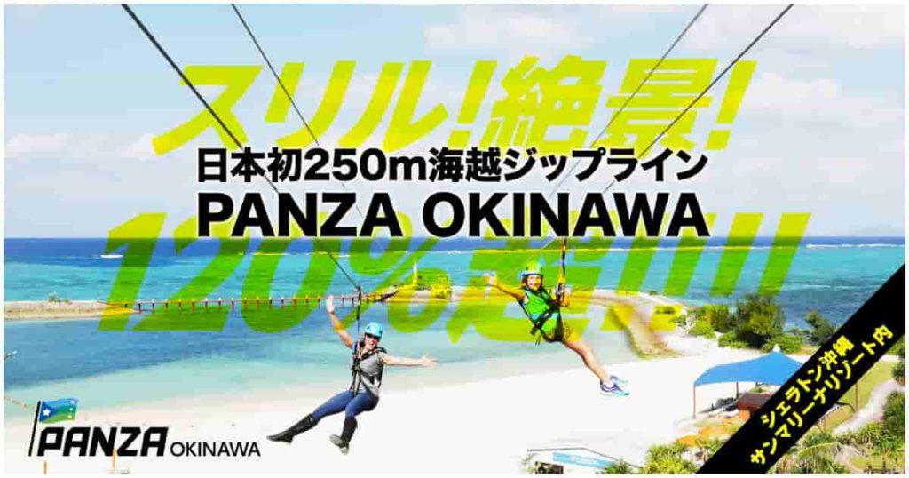 シェラトン沖縄サンマリーナリゾートージップライン