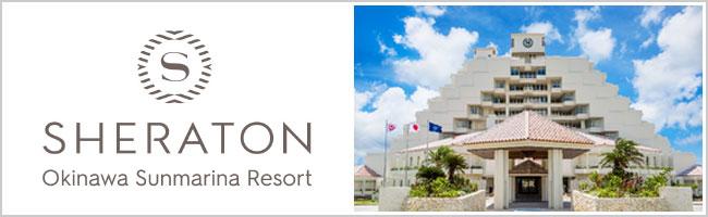 シェラトン沖縄サンマリーナリゾートーロゴ
