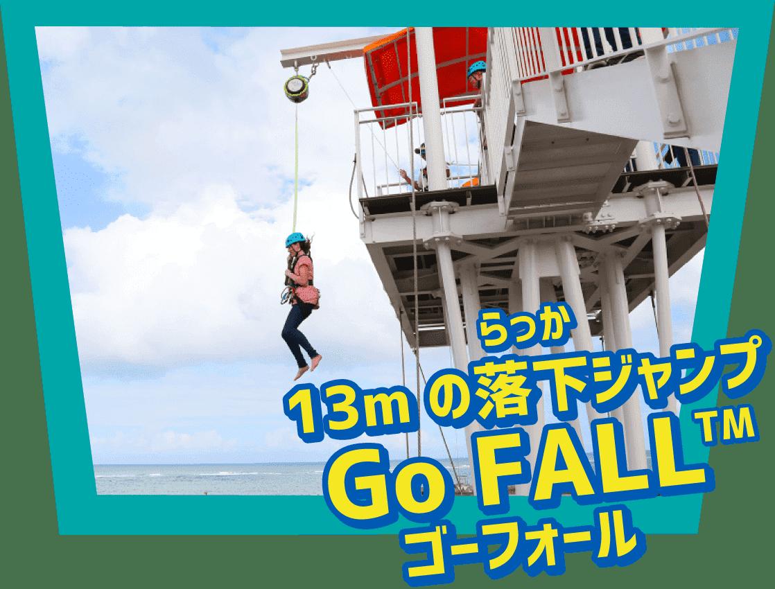 シェラトン沖縄サンマリーナリゾートーgo fall