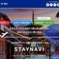10月からのGOTOトラベルキャンペーンでボンヴォイホテルを予約してみた![画像付きで紹介&無料宿泊と合わせて2連泊に]