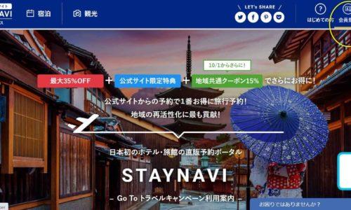 STAY NAVI登録画面