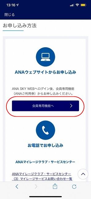 ana利用券交換ーWEBサイトから申し込み