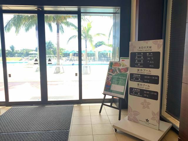 サザンビーチホテル-プール入口